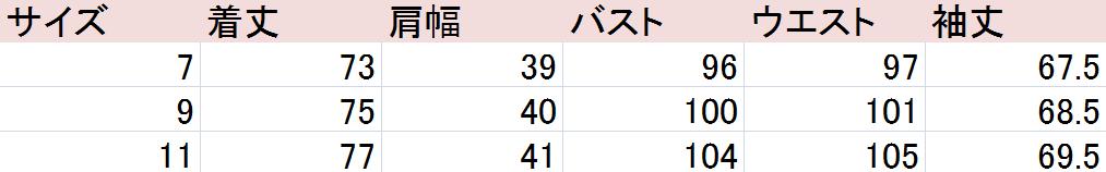 9NINE-2201-naサイズ