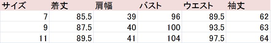 9NINE-2202-beサイズ