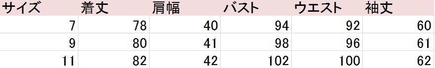 9NINE-916-bkサイズ