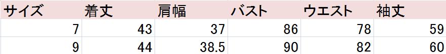 9NINE-L-01-bkサイズ