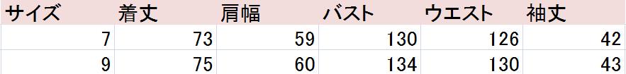 9NINE-L-02-bkサイズ