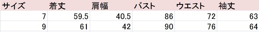 9NINE-L-03-brサイズ