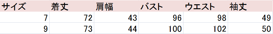 9NINE-L-04-bkサイズ